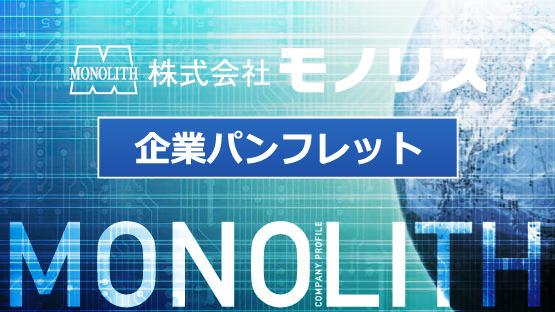 株式会社モノリス 企業パンフレット