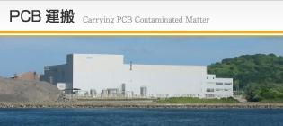 PCB運搬