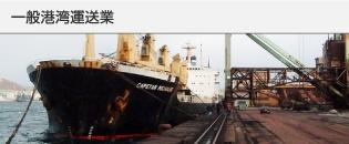 一般港湾運送業